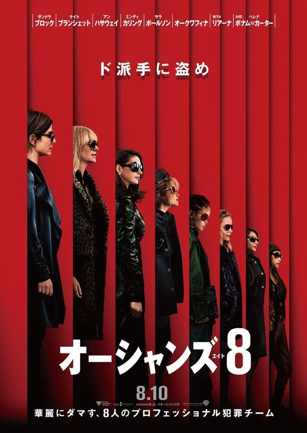 赤と黒のコントラストがスタイリッシュなポスタービジュアル。名女優たちの競演に期待が高まる