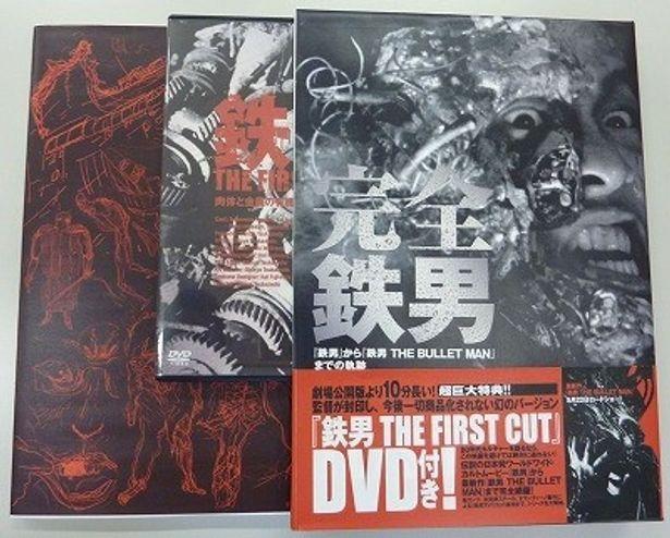 完全鉄男 『鉄男』から『鉄男 THE BULLET MAN』までの軌跡(5月15日発売、5460円)