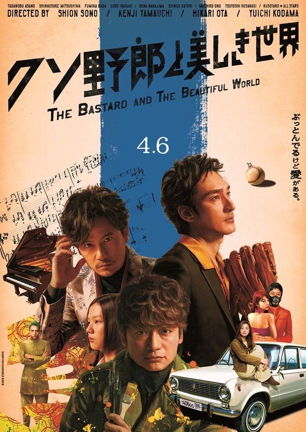 それぞれのエピソードが融合!映画の世界観が伝わるポスターが完成