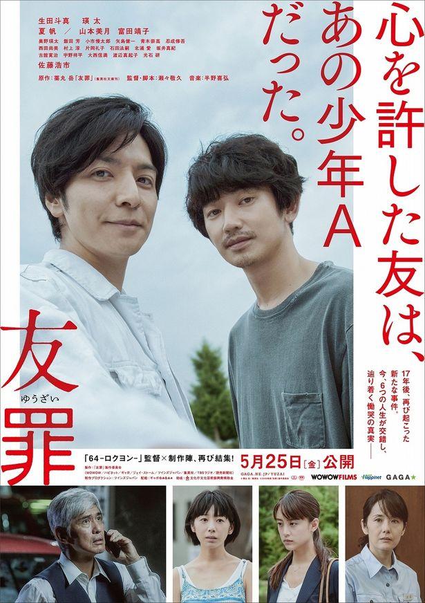 生田斗真×瑛太「友罪」のポスタービジュアルが解禁された