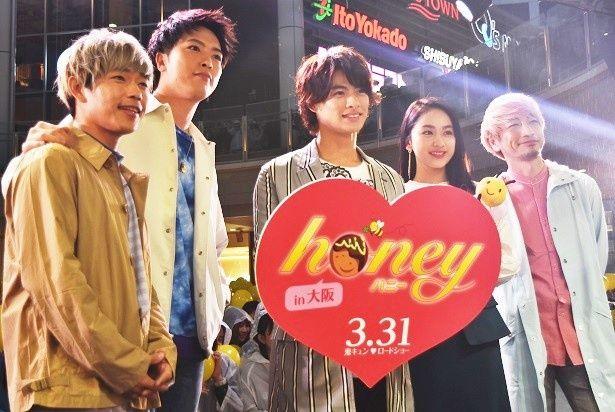 映画『honey』の公開記念イベントが大阪で行われた。