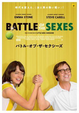 エマ・ストーンの驚異の変身に全米が賞賛!『バトル・オブ・ザ・セクシーズ』が日本公開決定