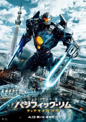 日本の五大都市にKAIJU迫る!?『パシリム』新作ご当地ポスターでイェーガーが街を守る!
