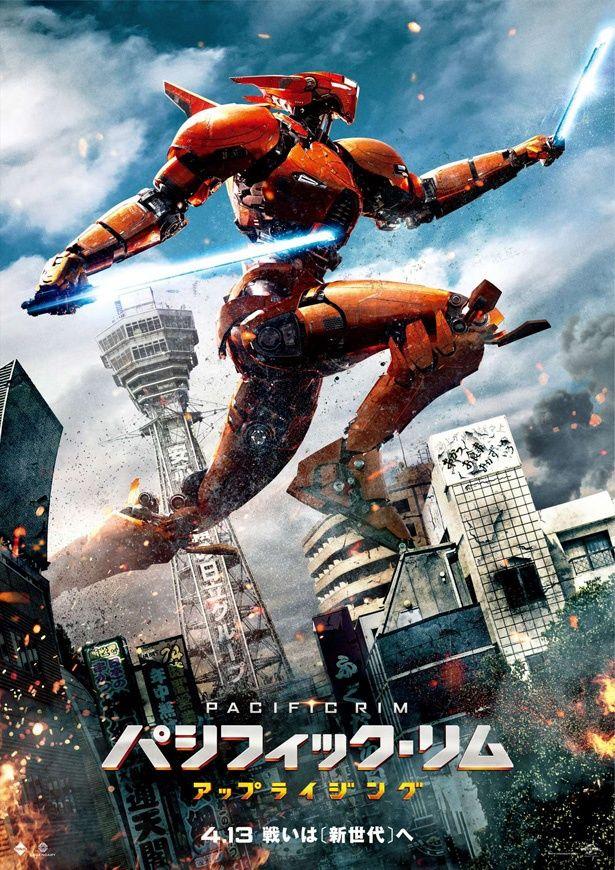 【写真を見る】セイバー・アテナが大阪・通天閣周辺を飛び回る!