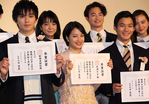 広瀬すず、野村周平、新田真剣佑が卒業証書を受け取った