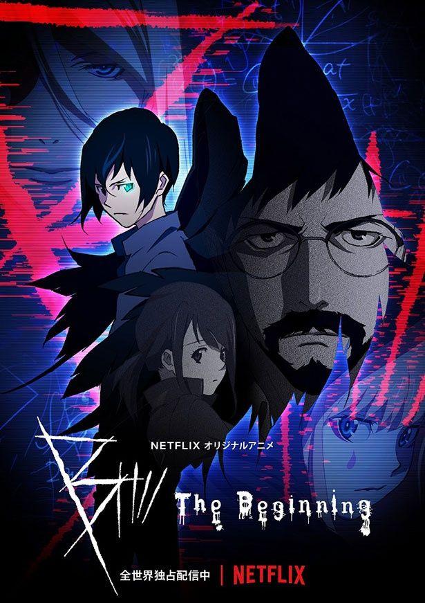 【写真を見る】Production I.GがNetflix独占配信作品として発表したサイコ・サスペンス「B: The Beginning」
