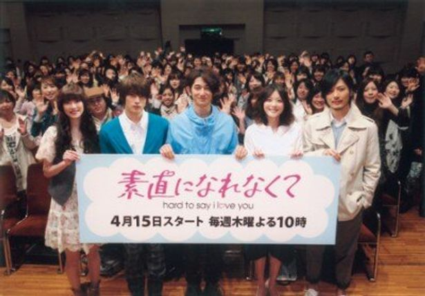瑛太、上野樹里らは会場に集まった200人の観客と共に記念撮影