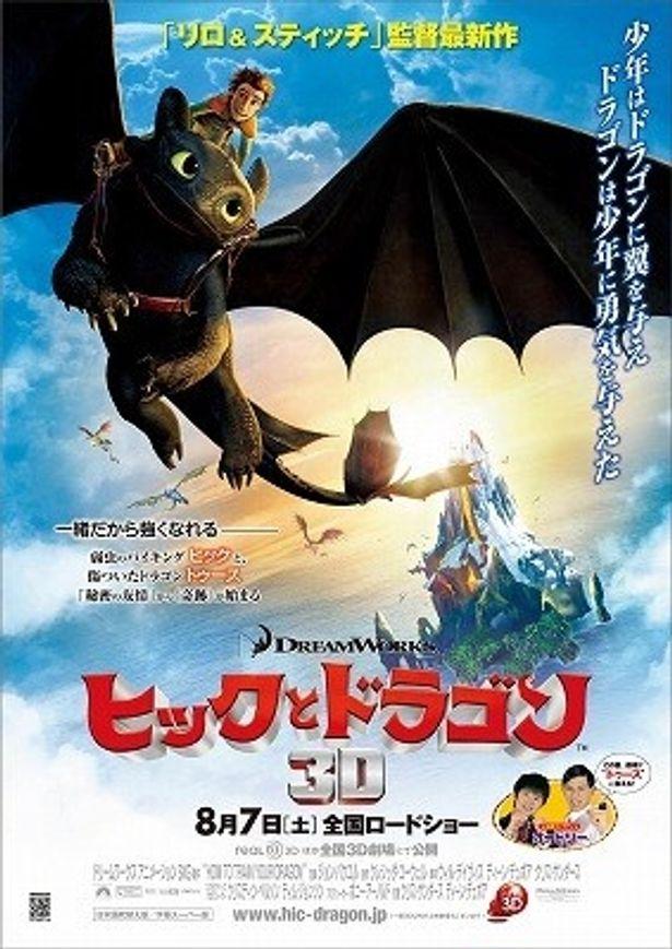 現在、全世界で3億2000万ドル(約300億円)の大ヒットとなっている『ヒックとドラゴン』
