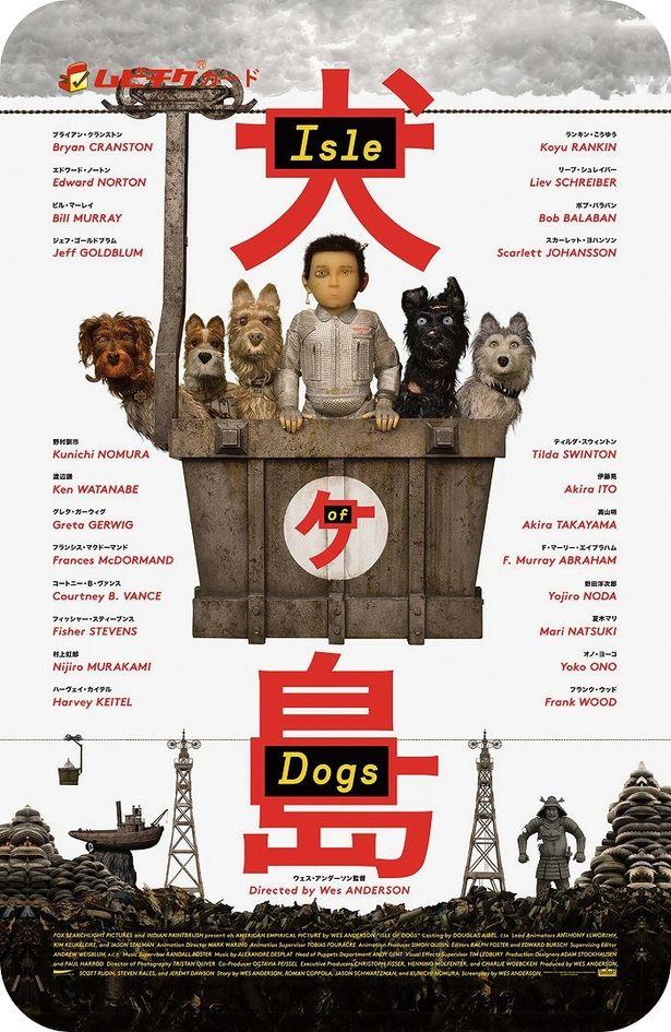 『犬ヶ島』は5月25日(金)より公開される