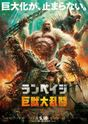 『ランペイジ 巨獣大乱闘』の日本オリジナルポスターが完成!