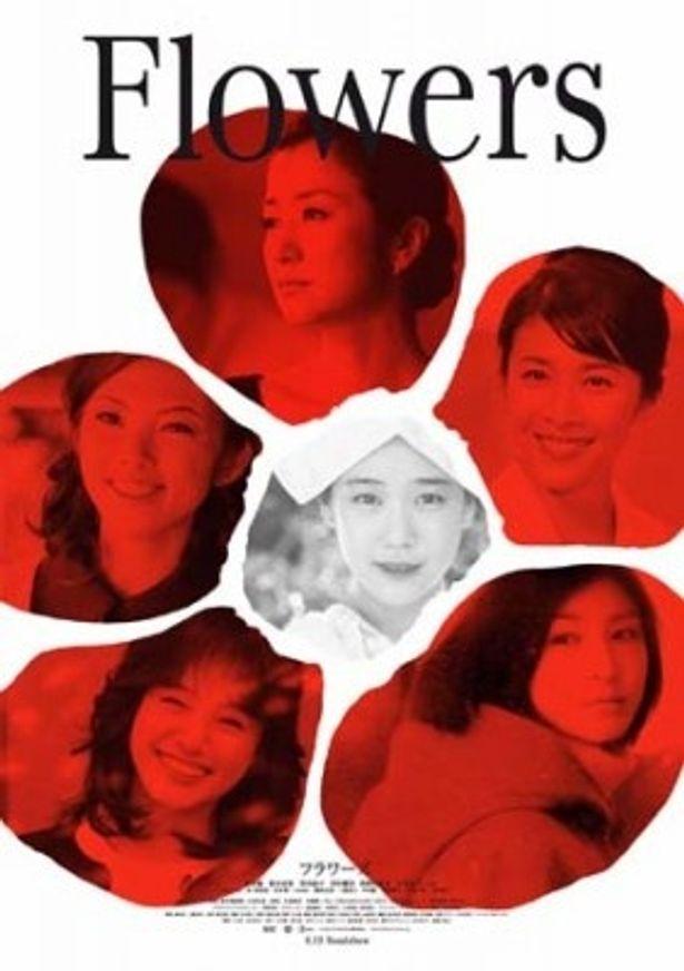"""豪華女優6人が""""日本女性の美しさ""""をテーマに親子3世代を演じる映画『FLOWERS フラワーズ』"""
