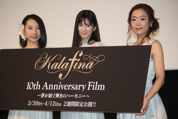 Kalafinaが自身のドキュメンタリー映画の初日舞台挨拶に登壇