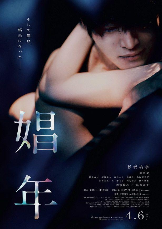 『娼年』は4月6日(金)より全国公開