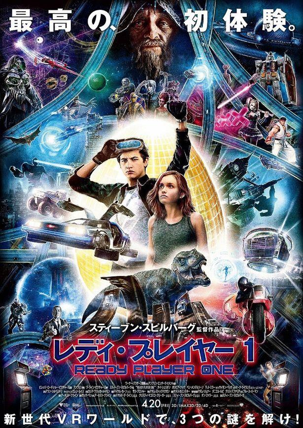 豪華映画キャラクター勢揃いの日本オリジナルポスターが到着!