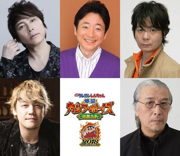 新たに声優としての参加が発表された5人。左上から、置鮎龍太郎、水島裕、真殿光昭、勝杏里、廣田行生