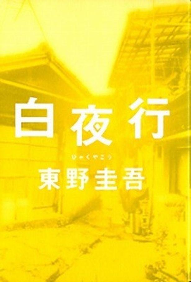 東野圭吾の傑作長編ミステリー小説『白夜行』が堀北真希を迎えて映画化!