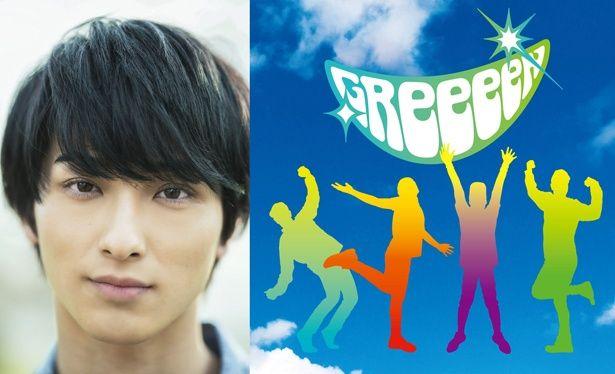 GReeeeNの名曲から着想を得た『愛唄』の製作が決定