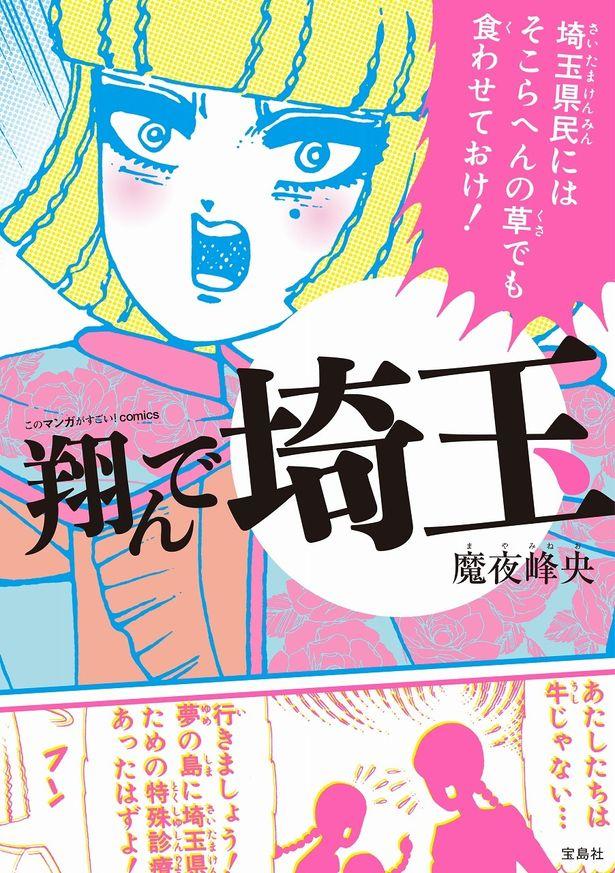 地方ディスマンガの火付け役!「翔んで埼玉」が実写映画化