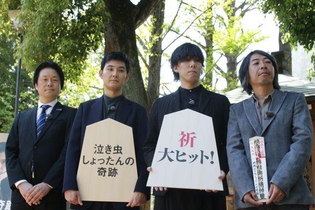 豊田利晃監督、瀬川晶司五段もイベントに登場し、映画のヒットを祈願した