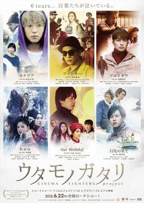 "LDHが仕掛けるまったく新しい映画体験!<CINEMA FIGHTERS>第2弾はさらにドラマティックな""6つのtears"""