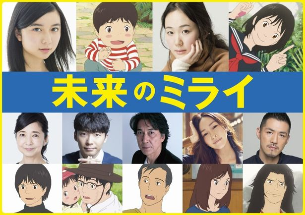 細田守最新作に豪華俳優が集結!