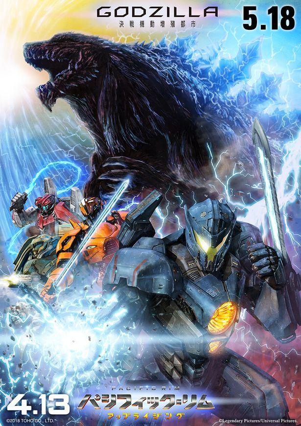 天神英貴によって描かれたゴジラと新世代イェーガーが奇跡のコラボ!