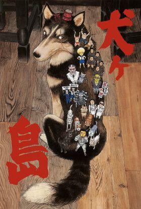 ウェス・アンダーソン監督が熱望!大友克洋×『犬ヶ島』夢のコラボレーションが実現