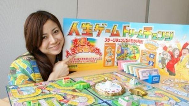 「人生ゲームドリームチェンジ」のイメージタレントに就任した芹沢那菜