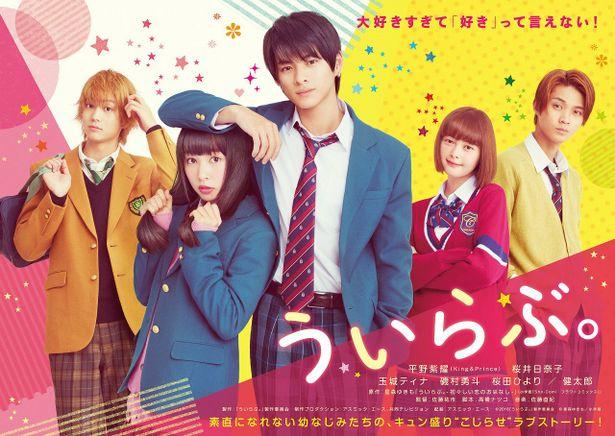 King & Prince平野紫耀主演の『ういらぶ。』の制服ショットがお目見え