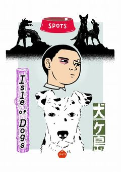 ウェス・アンダーソンと望月ミネタロウがコラボ!『犬ヶ島』アナザーストーリーが連載決定