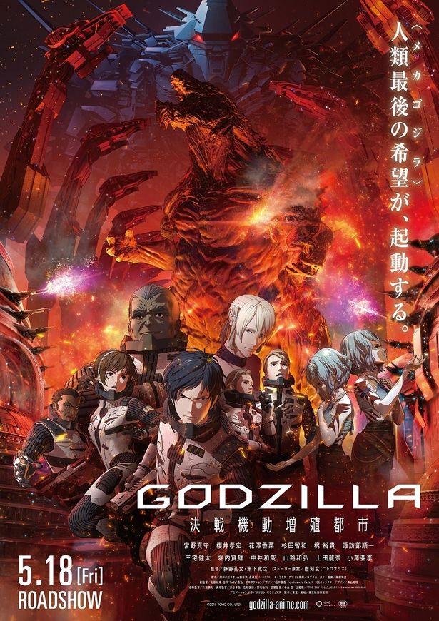 『GODZILLA 決戦機動増殖都市』は5月18 日(金)に公開される