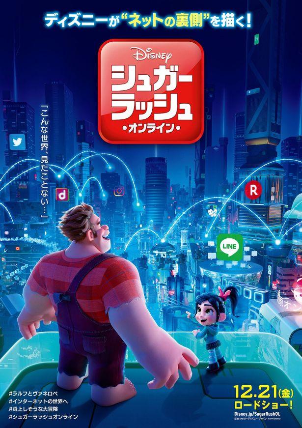 『シュガー・ラッシュ:オンライン』から日本版ティザーポスターが到着!