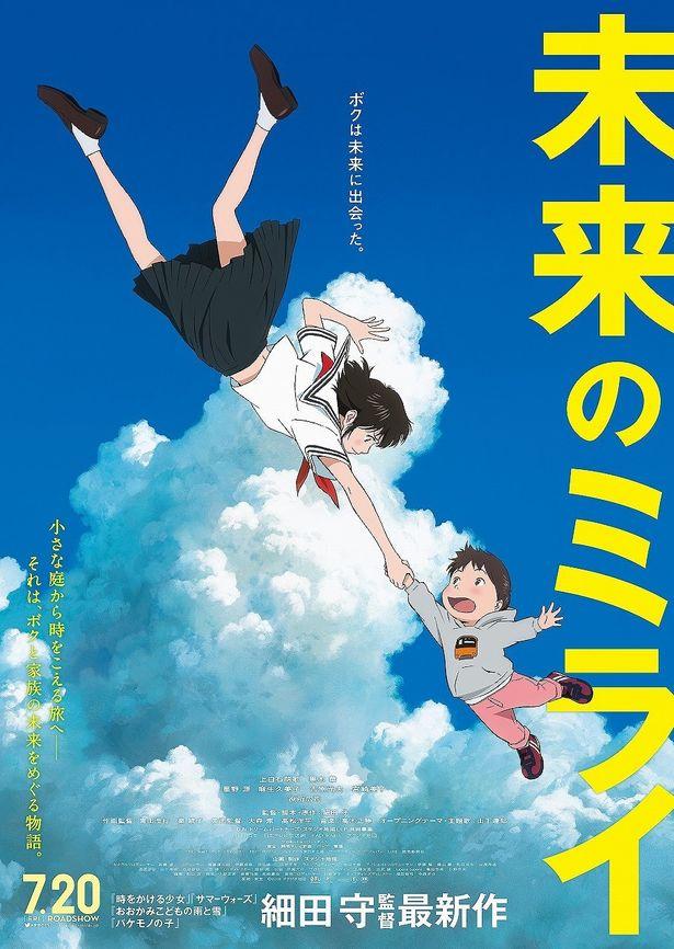 細田守最新作『未来のミライ』がアヌシー映画祭に選出