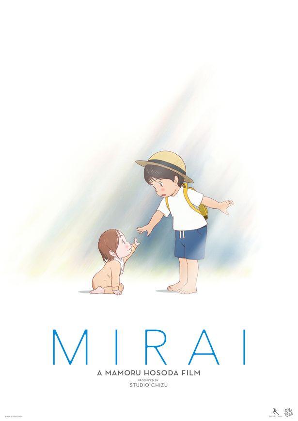 【写真を見る】泣けるビジュアルに期待感MAX!『未来のミライ』海外版ポスターをチェック