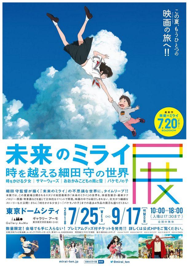 細田守ワールドに迫る大規模展覧会が開催!