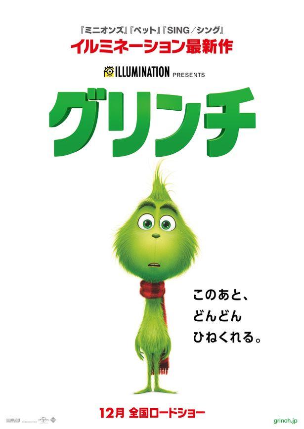 イルミネーション・エンターテインメント最新作『グリンチ』の日本公開が決定!