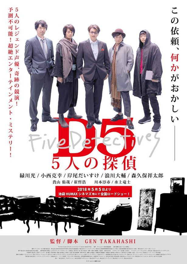 『D5 5人の探偵』は5月5日(土)公開