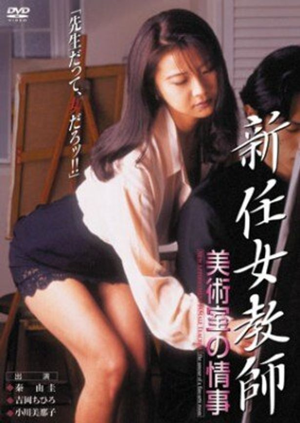 秦由圭主演のシリーズ第1作『新任女教師 美術室の情事』(96)