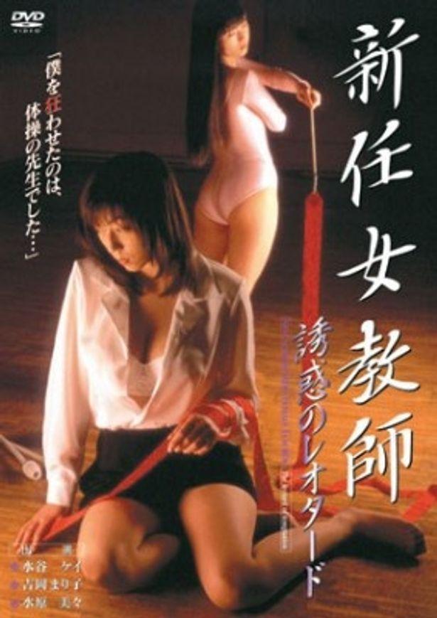 シリーズ第3作『〜誘惑のレオタード』(97)では、体育教師が陵辱されることに