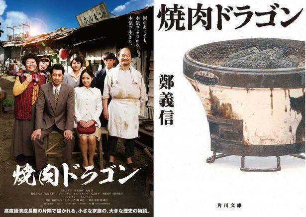 伝説の舞台劇を映画化した『焼肉ドラゴン』、鄭義信監督書き下ろしの小説も発売決定!