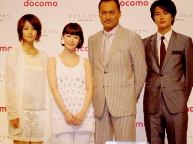 NTTドコモの新CM発表会に出席した堀北真希、木村カエラ、渡辺謙、岡田将生(左から)