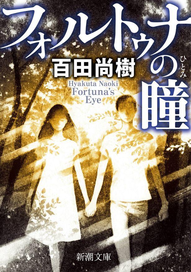 原作は「永遠の0」などで知られる百田尚樹のラブストーリー