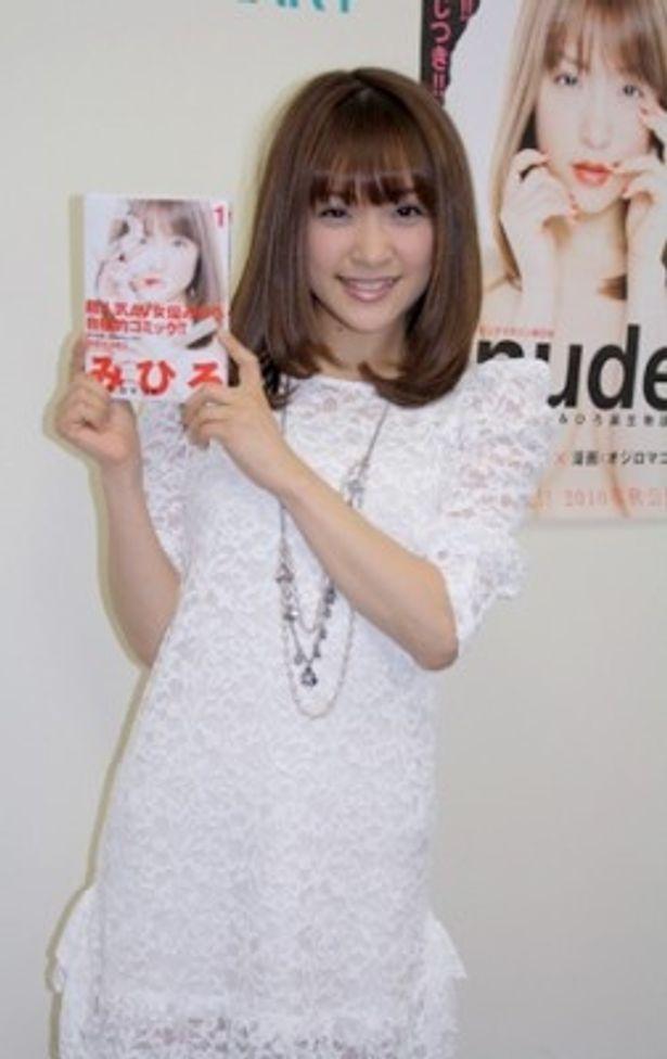 自叙伝「nude」を漫画化にしたコミック「nude〜AV女優みひろ誕生物語〜」を発売したみひろ