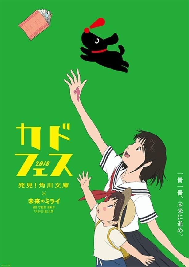 """70年目の""""ミライ""""がやってくる!"""