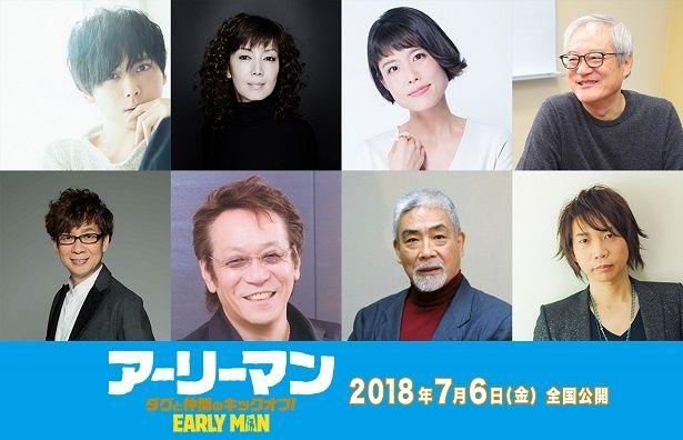 アードマン作品最新作の日本語キャストに、梶裕貴(写真左上)ら実力派声優が集結