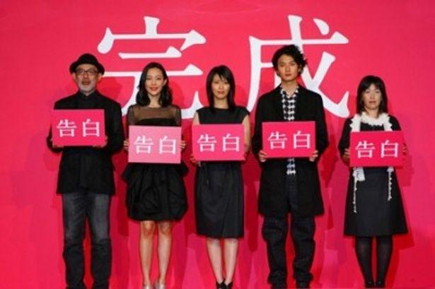映画「告白」完成披露試写会に出席した中島哲也監督、木村佳乃、松たか子、岡田将生、原作者の湊かなえ氏(写真左から)