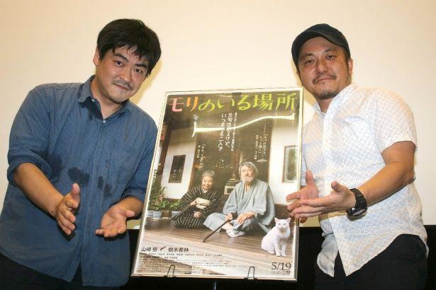 『モリのいる場所』の沖田修一監督と『孤狼の血』の白石監督監督が対談