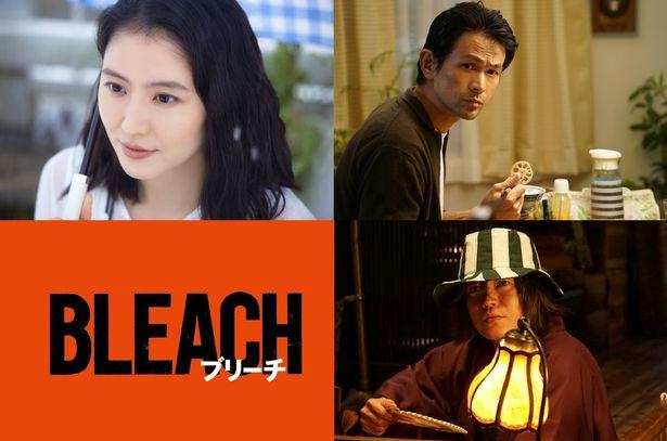 『BLEACH』に長澤まさみ、江口洋介らが参戦!