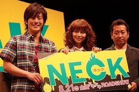 相武紗季、溝端淳平が『NECK ネック』舞台挨拶で仲良しトーク