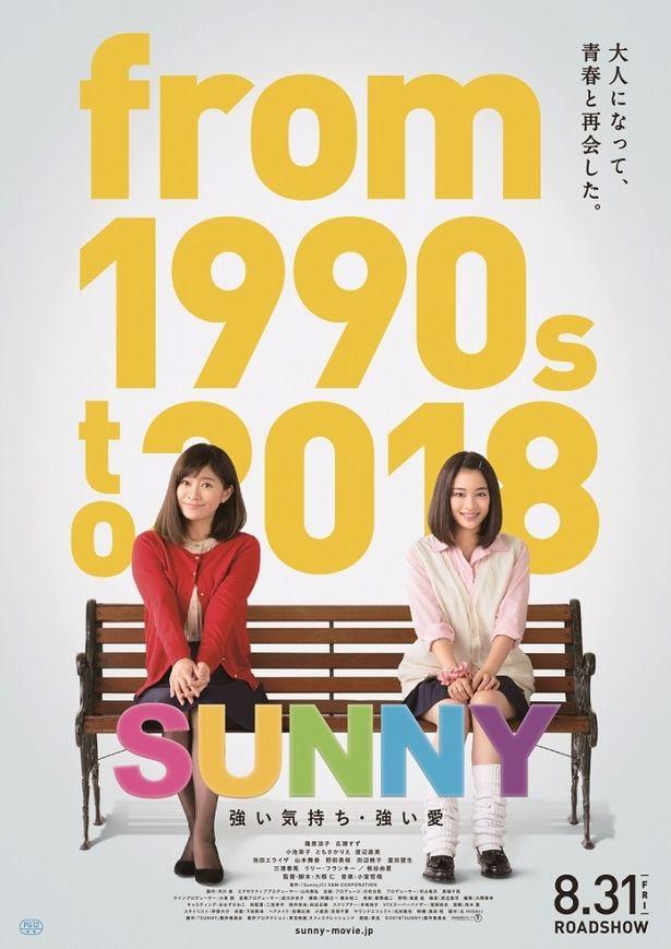 『SUNNY 強い気持ち・強い愛』は8月31日(金)に公開